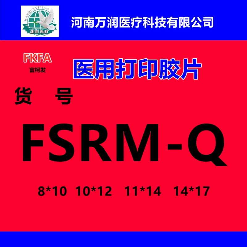 富柯发医用打印胶片CTDRMRI1417 810