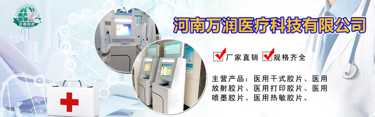 http://www.wanrunyiliao.com/data/upload/202104/20210414183144_833.jpg