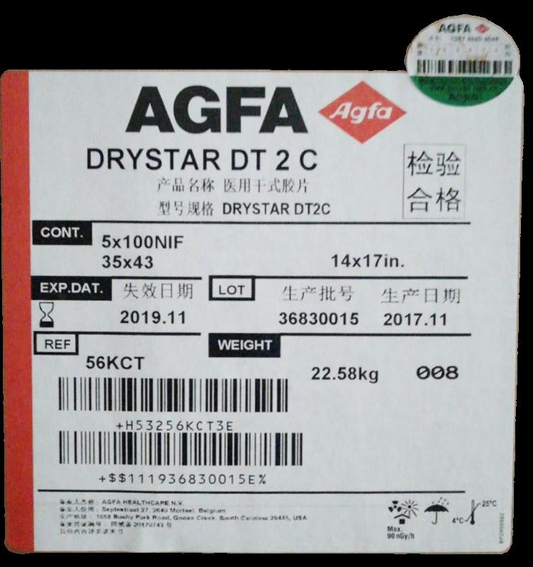 爱克发DT2C 热敏胶片