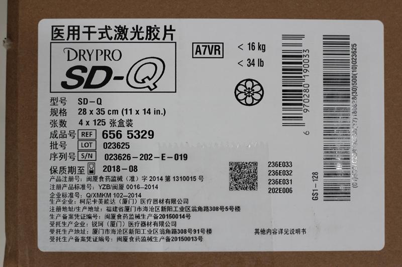 柯尼卡SD-Q医用红外激光胶片