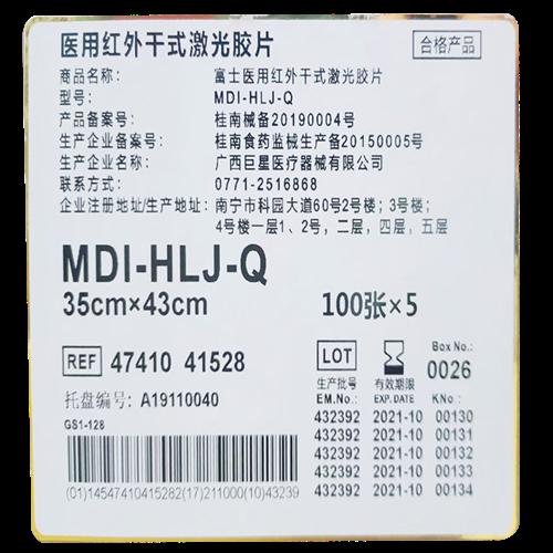 富士医用激光干式胶片富士激光Q片富士胶片1417的胶片